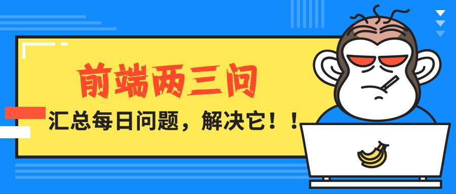 2019/10/18/前端两三问-201901018.html