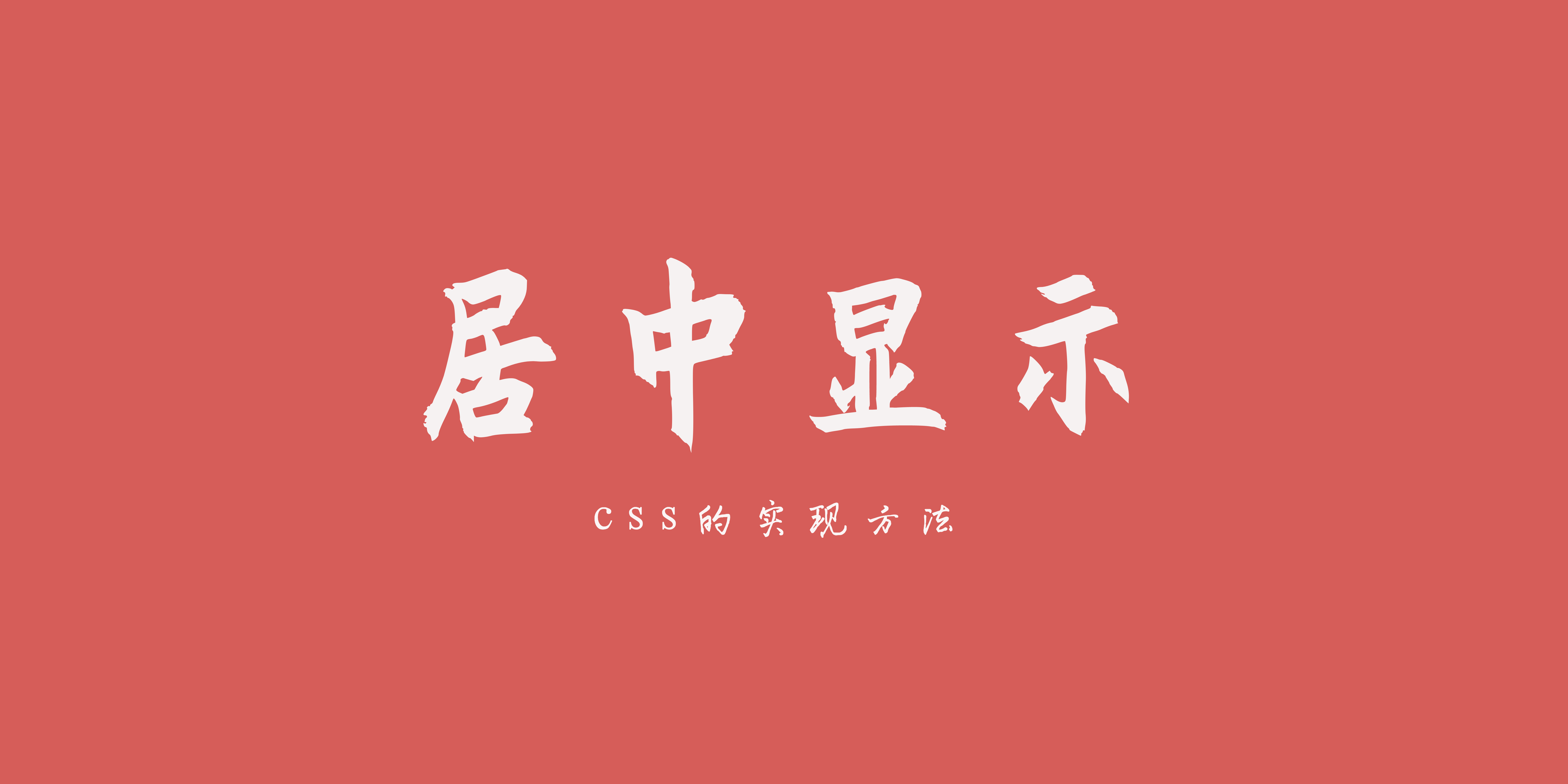 2020/02/21/CSS实现居中显示.html